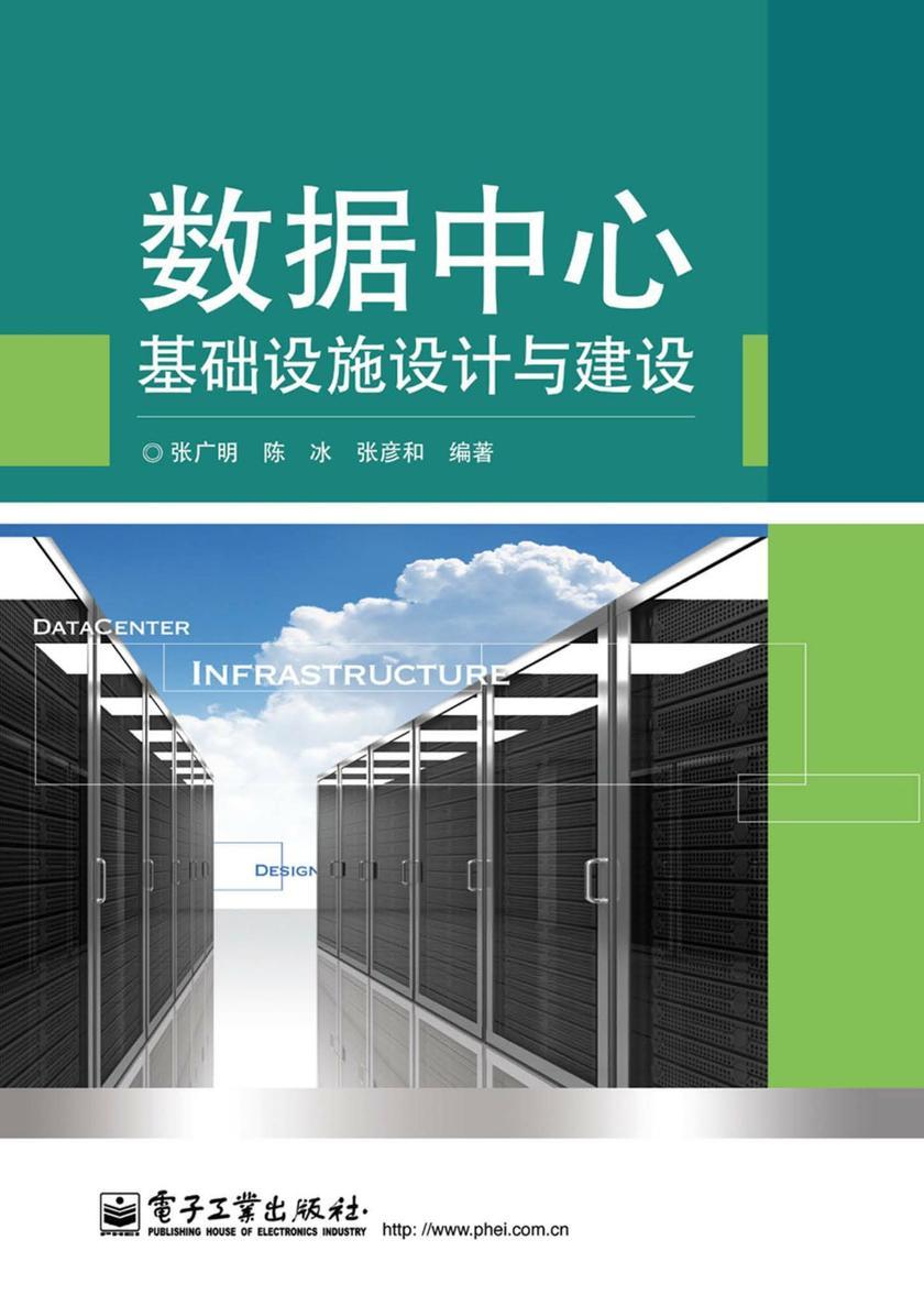 数据中心基础设施设计与建设