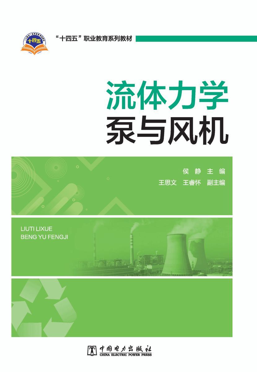 """""""十四五""""职业教育系列教材 流体力学 泵与风机"""