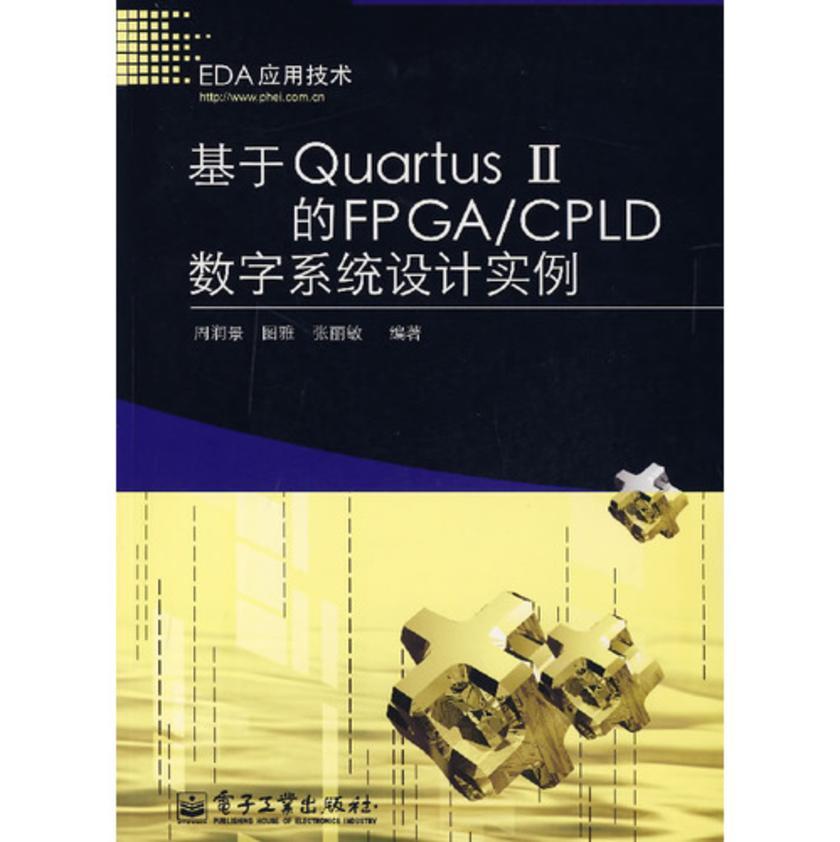 基于Quartus Ⅱ的FPGA/CPLD数字系统设计实例(仅适用PC阅读)