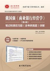 圣才学习网·戴国强《商业银行经营学》(第4版)笔记和课后习题(含考研真题)详解(仅适用PC阅读)