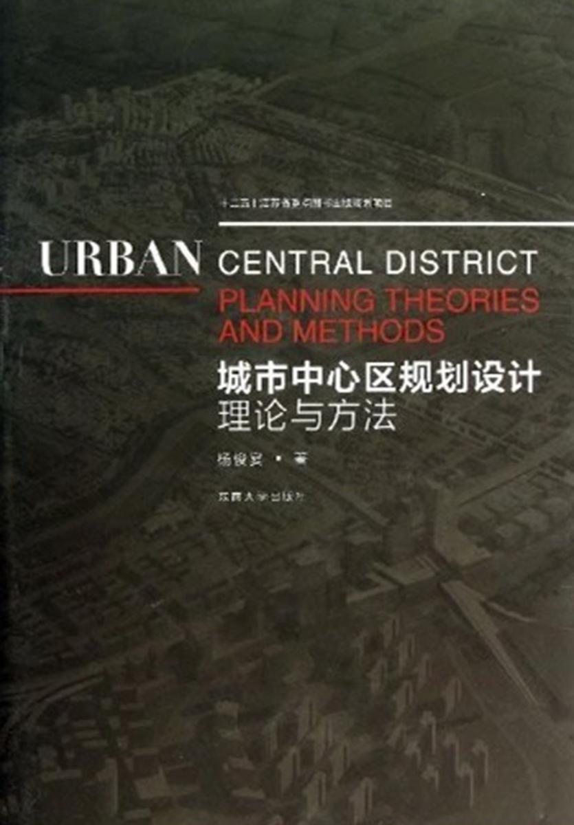 城市中心区规划理论设计与方法(仅适用PC阅读)