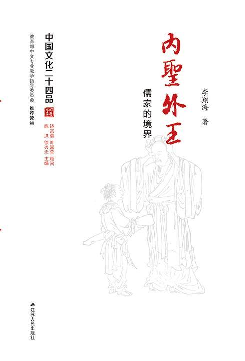内圣外王——儒家的境界