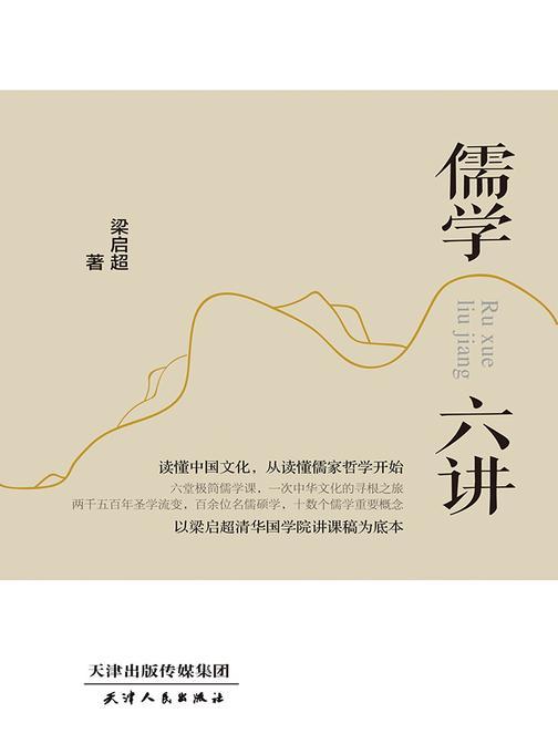 儒学六讲(读懂中国文化,从读懂儒家哲学开始)