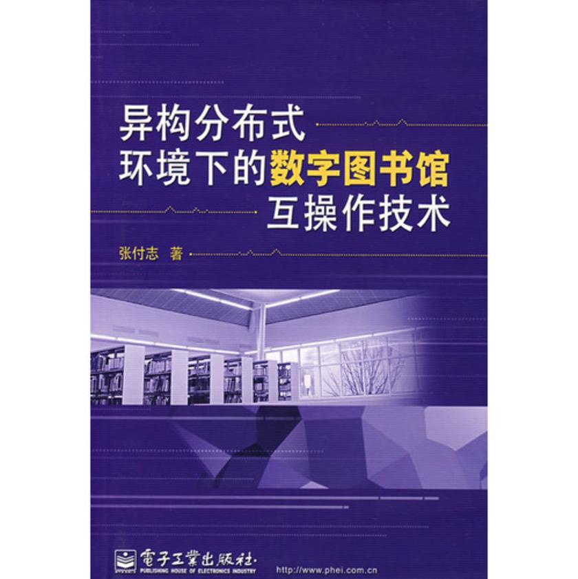 异构分布式环境下的数字图书馆互操作技术(仅适用PC阅读)