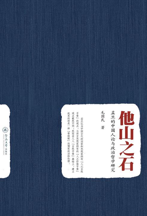 他山之石:孟旦的中国人论与政治哲学研究