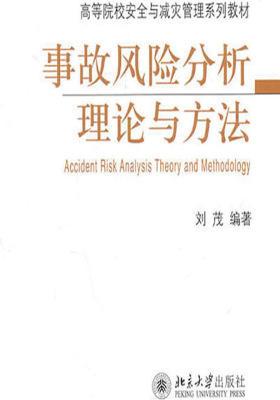 事故风险分析理论与方法(高等院校安全与减灾管理系列教材)