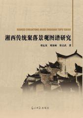 湘西传统聚落景观图谱研究