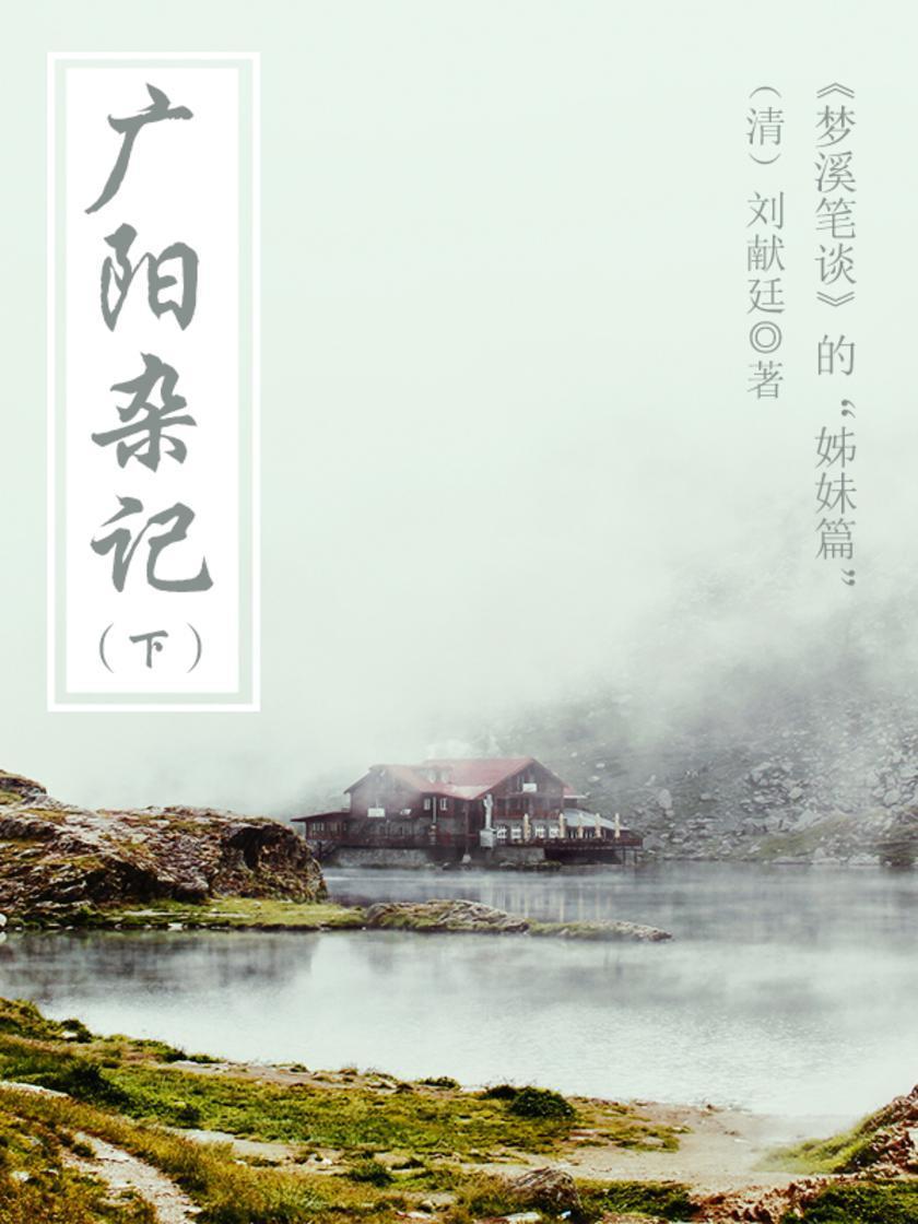 广阳杂记(下)
