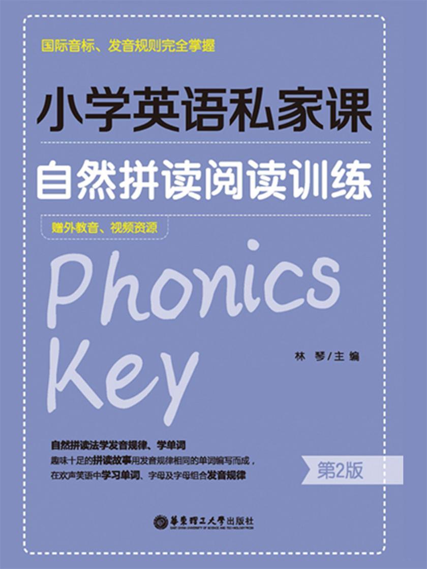 小学英语私家课:自然拼读阅读训练(国际音标、发音规则完全掌握)(第2版)