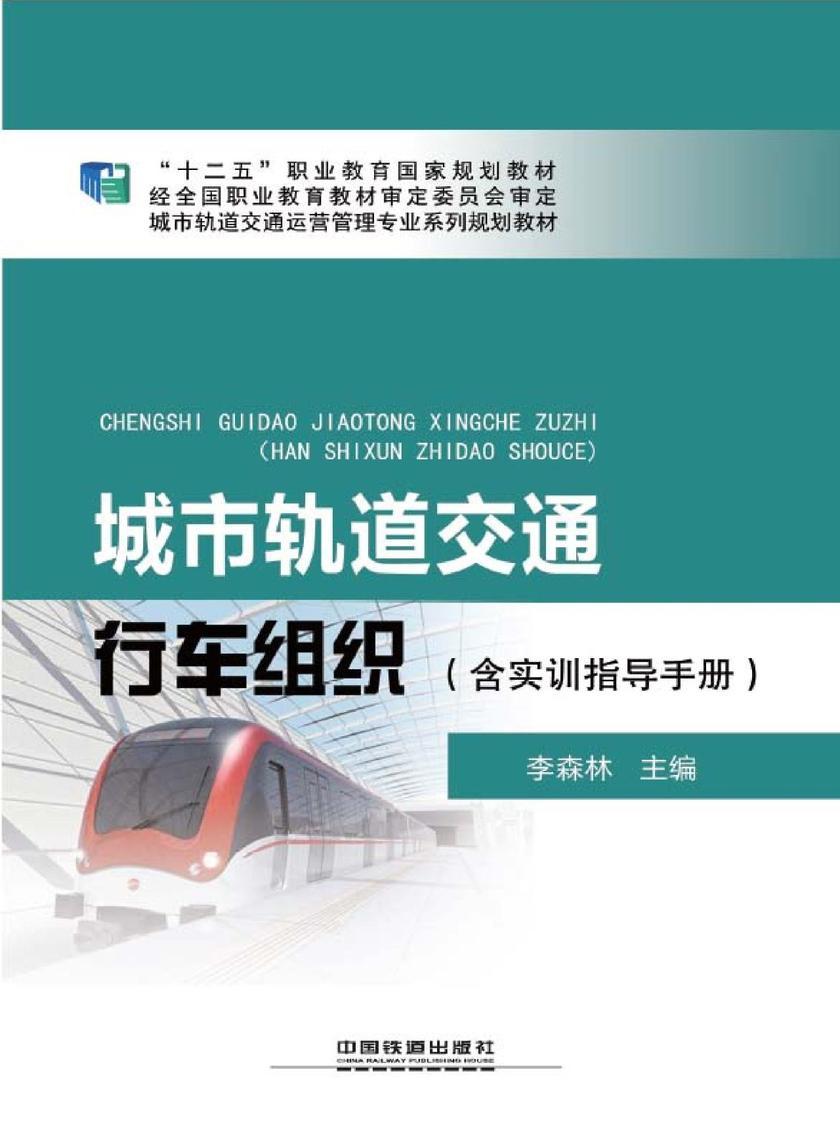 城市轨道交通行车组织(含实训指导手册)