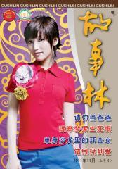 故事林 半月刊 2011年21期(电子杂志)(仅适用PC阅读)