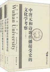 中唐元和诗歌传播接受史的文化学考察(仅适用PC阅读)