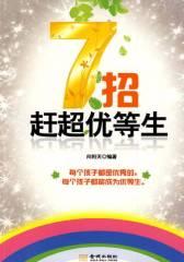 7招赶超优等生(仅适用PC阅读)
