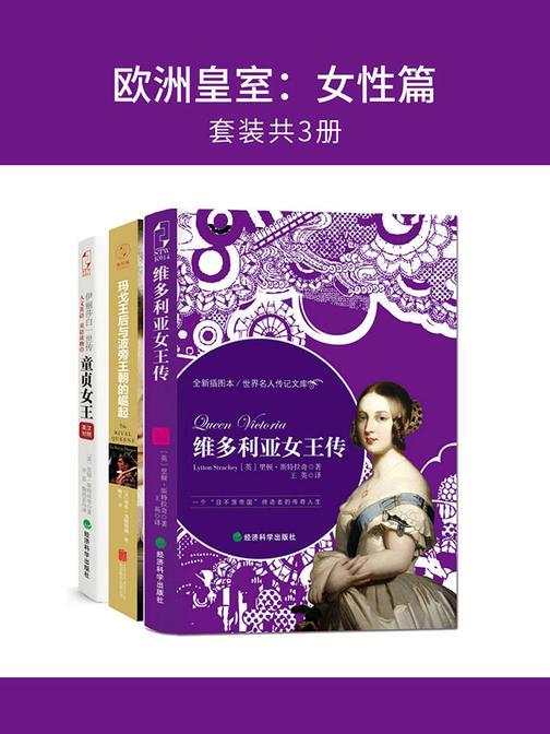 欧洲皇室:女性篇(套装共3册)