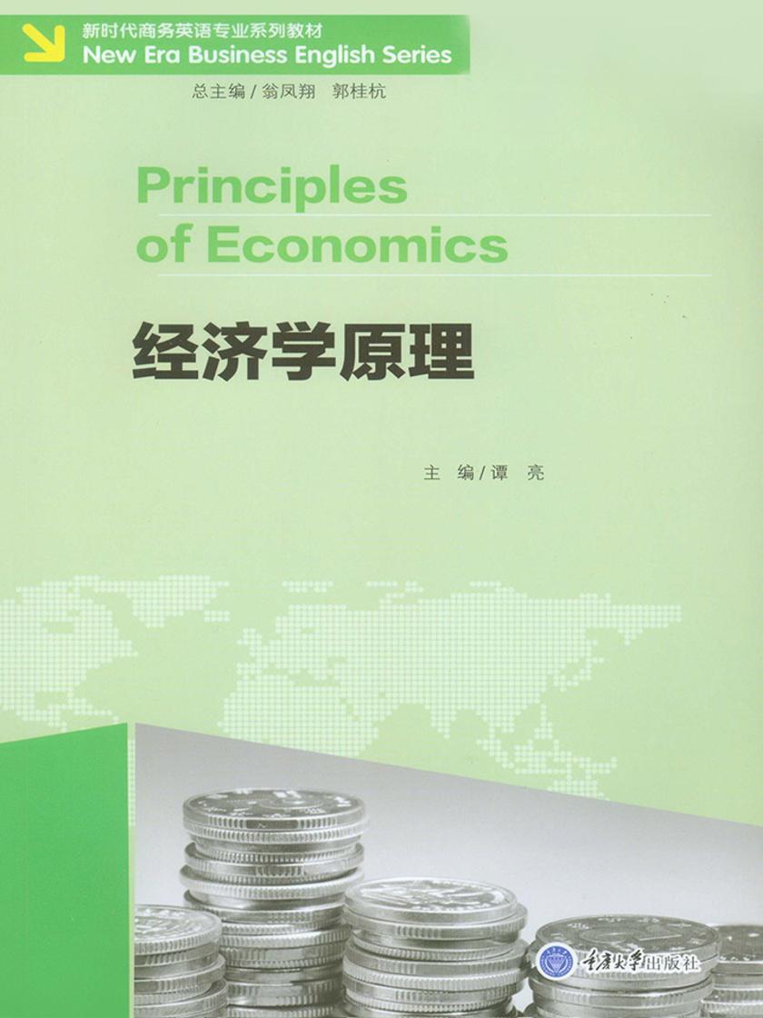 经济学原理(英文)