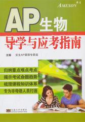 AP生物导学与应考指南(仅适用PC阅读)