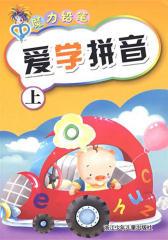 爱学拼音(上)-魔力铅笔(仅适用PC阅读)