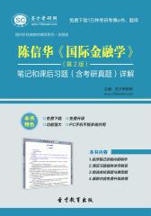 圣才学习网·陈信华《国际金融学》(第2版)笔记和课后习题(含考研真题)详解(仅适用PC阅读)