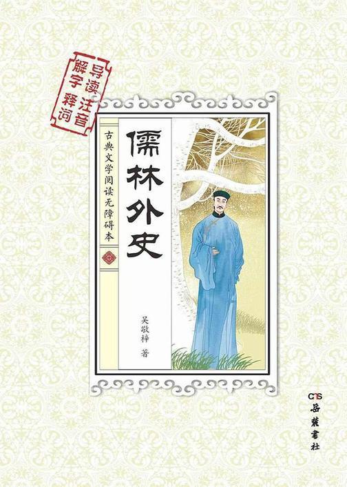 儒林外史(古典文学阅读无障碍本)