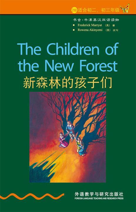新森林的孩子们(2级)