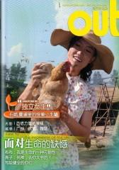 OUT电子杂志:面对生命的缺憾(总第46期)(仅适用PC阅读)