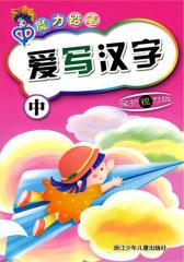 爱写汉字(中)-魔力铅笔(仅适用PC阅读)