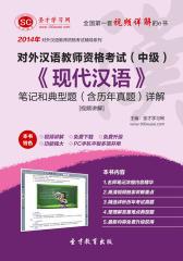 圣才学习网·2014年对外汉语教师资格考试(中级)《现代汉语》笔记和典型题(含历年真题)详解[视频讲解](仅适用PC阅读)