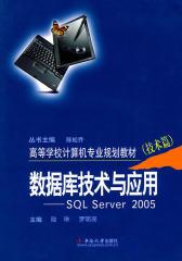 数据库技术与应用-SQL server 2005(技术篇)(仅适用PC阅读)