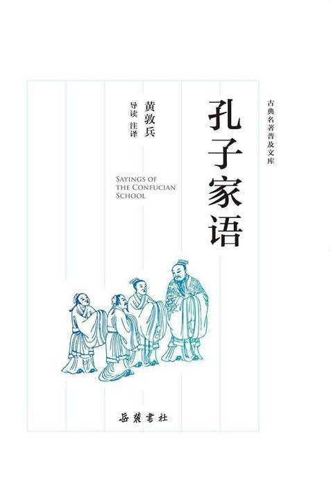 孔子家语(古典名著普及文库)