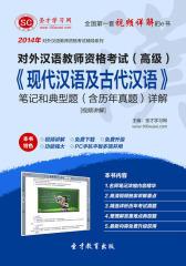 圣才学习网·2014年对外汉语教师资格考试(高级)《现代汉语及古代汉语》笔记和典型题(含历年真题)详解[视频讲解](仅适用PC阅读)