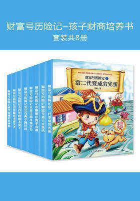 财富号历险记-孩子财商培养书(全8册)