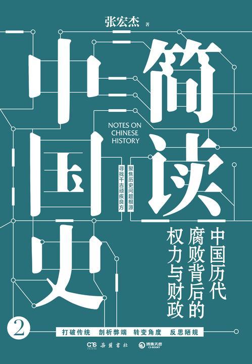 简读中国史2.中国历代腐败背后的权力与财政