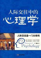 人际交往中的心理学(仅适用PC阅读)