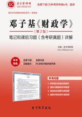 圣才学习网·邓子基《财政学》(第2版)笔记和课后习题(含考研真题)详解(仅适用PC阅读)
