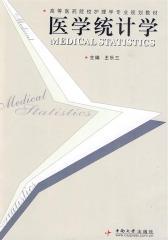 医学统计学(仅适用PC阅读)