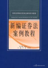 高等法律院校民商法案例系列教程--新编证券法案例教程