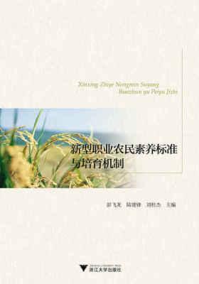 新型职业农民素养标准与培育机制