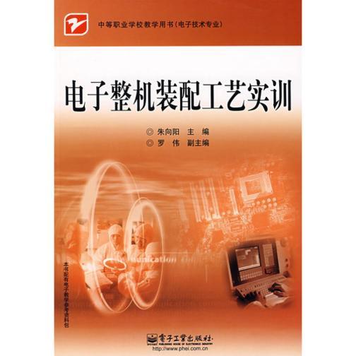 电子整机装配工艺实训(仅适用PC阅读)