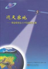 巡天察地——梅安新先生八十华诞恭贺文集(仅适用PC阅读)