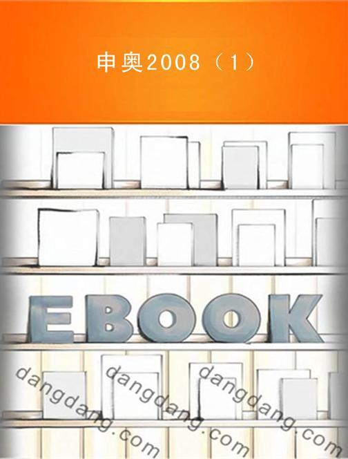 申奥2008(1)