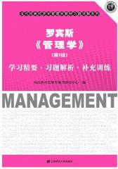 罗宾斯《管理学》(第9版)学习精要·习题解析·补充训练