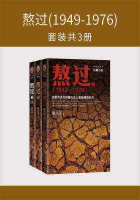 熬过(1949-1976)(套装共3册)