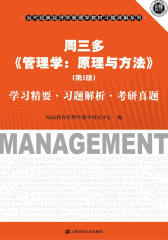 周三多《管理学:原理与方法》(第5版)学习精要·习题解析·考研真题