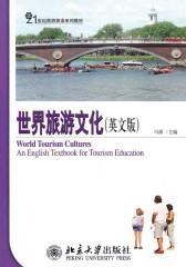 世界旅游文化(英文版)(21世纪旅游英语系列教材)