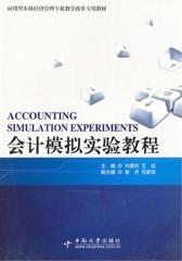 会计模拟实验教程(仅适用PC阅读)
