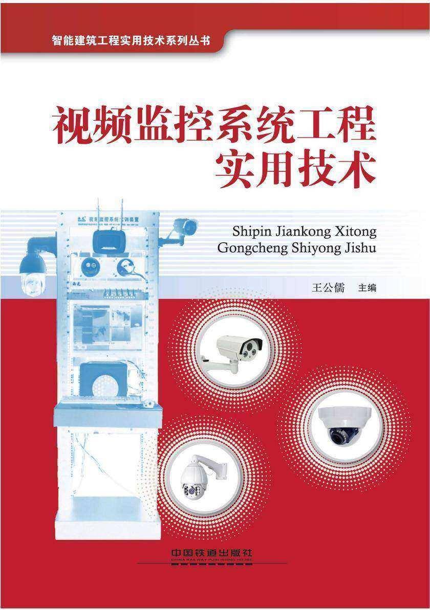 视频监控系统工程实用技术