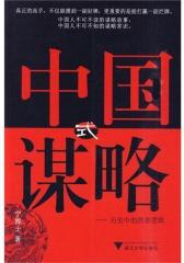 中国式谋略(试读本)