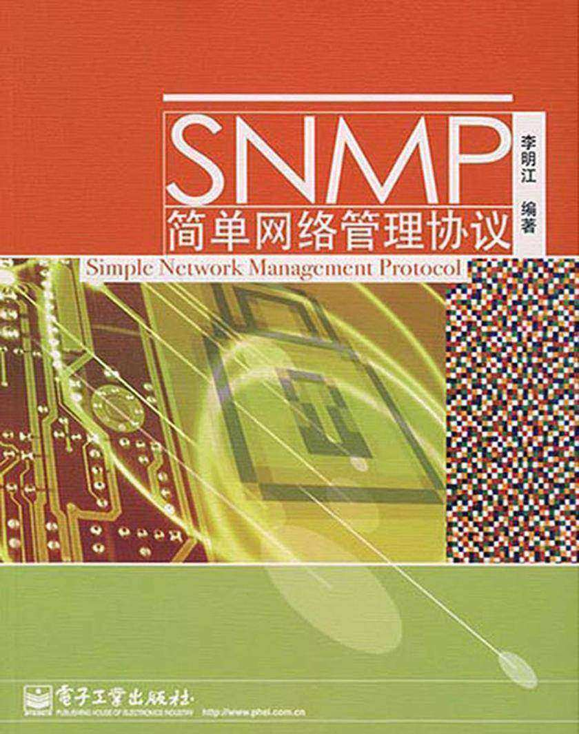 SNMP简单网络管理协议