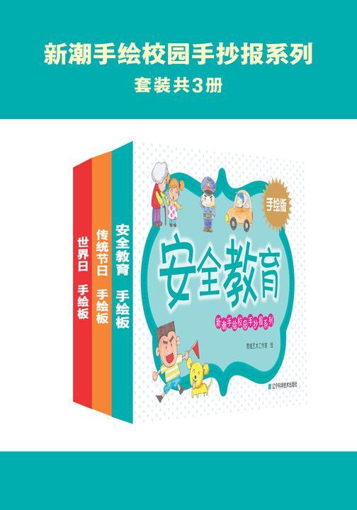 新潮手绘校园手抄报系列(共3册)