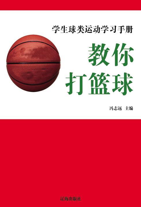 教你打篮球